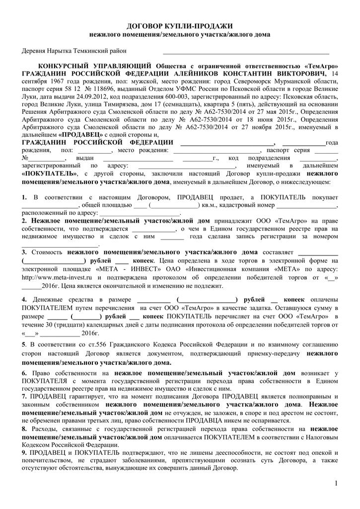 Служебная записка о компенсации затрат на такси