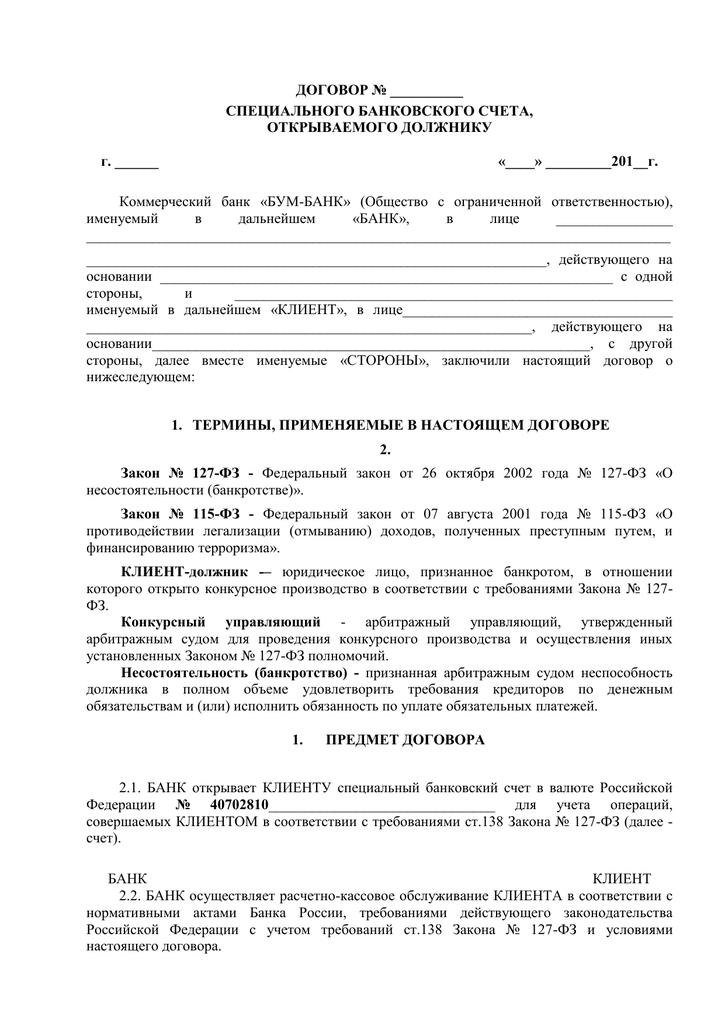 ст 138 закона о банкротстве