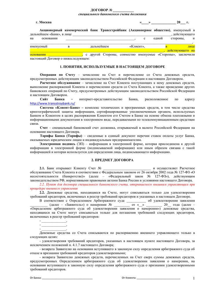 специальный банковский счет должника при банкротстве