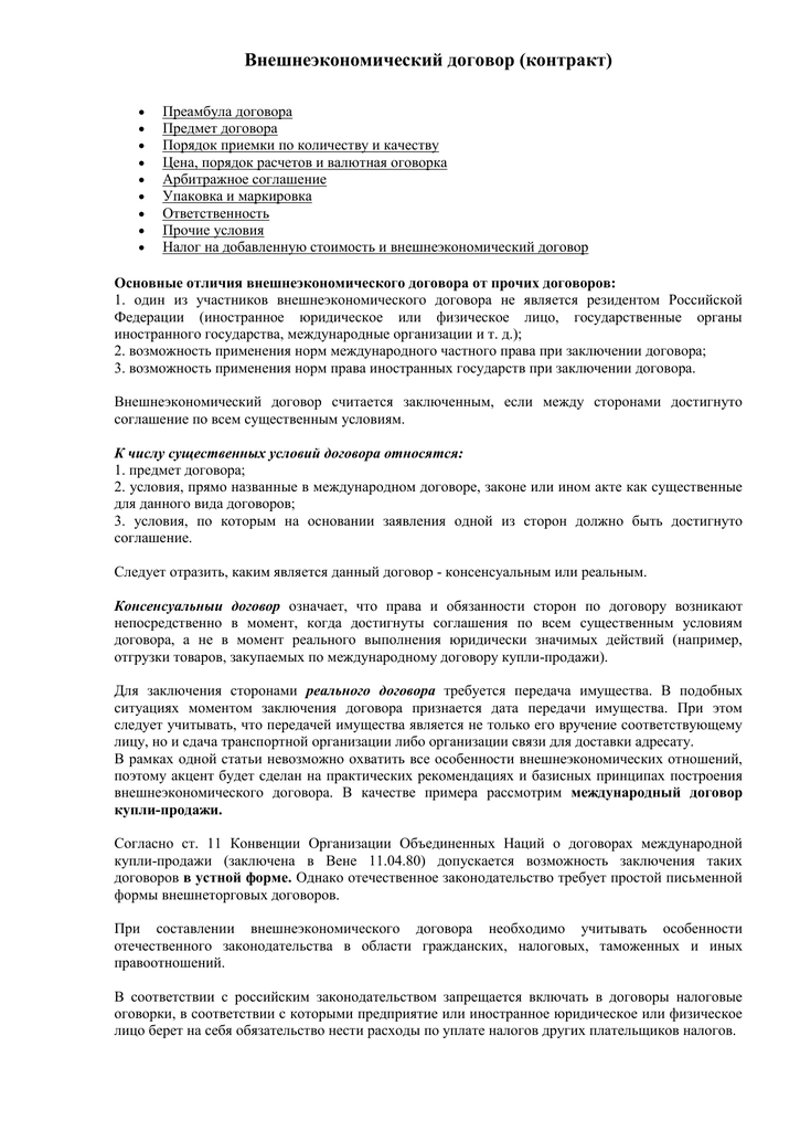 составление и заключение договоров и контрактов