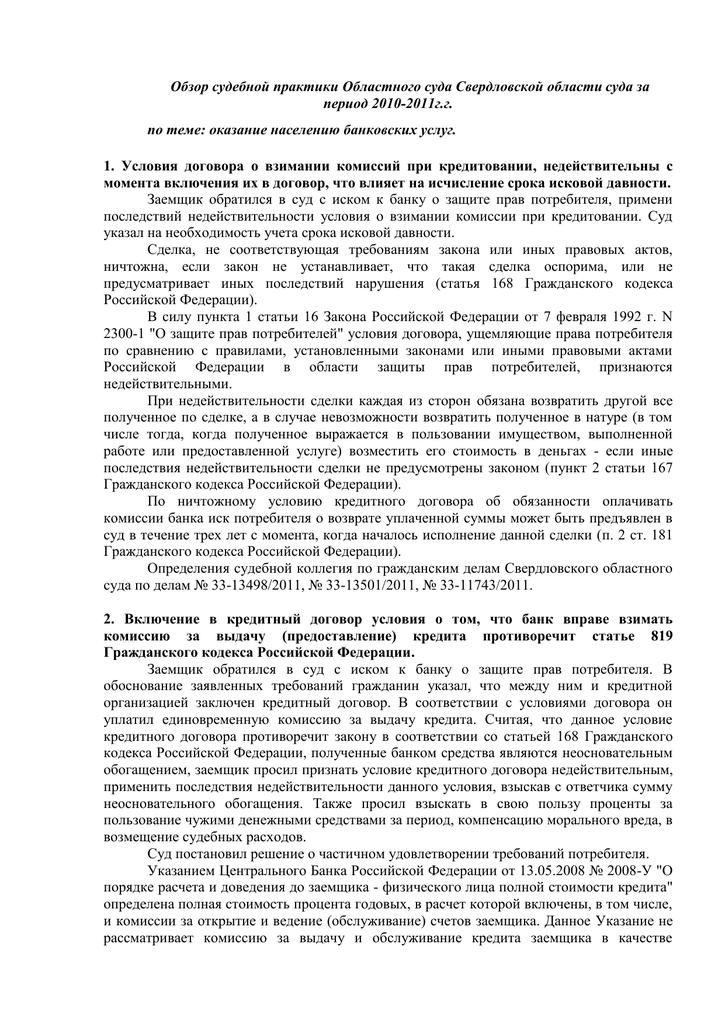 Документы для оформления ипотеке в сбербанке