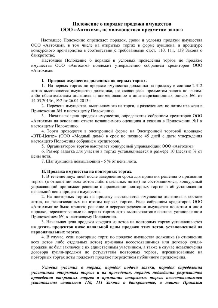 закон о банкротстве порядок продажи имущества