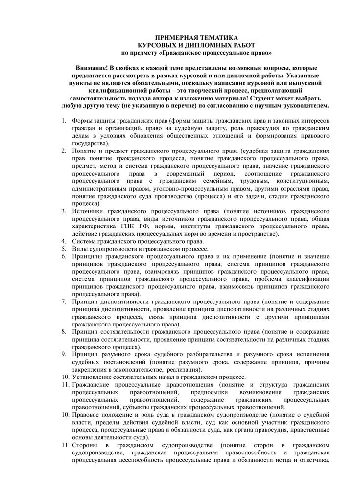 Тематика курсовых работ по гражданскому процессу 8478