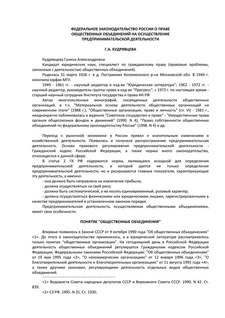 о некоммерческих организациях 1996 года к