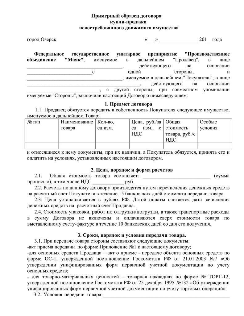 Справка 025 для поступления