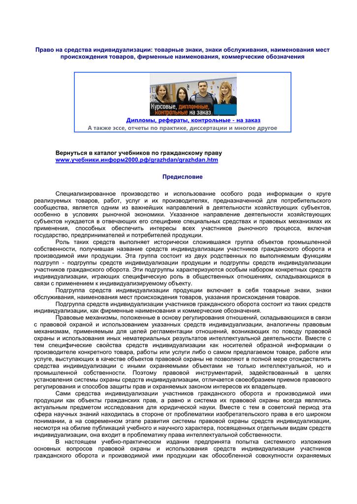 Реферат средства индивидуализации юридических лиц 7973