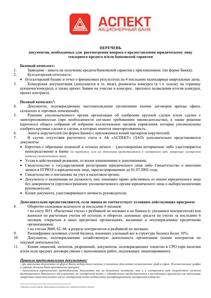 перечень документов кредитных организаций займ под залог недвижимости саратов kpk-farvater.ru