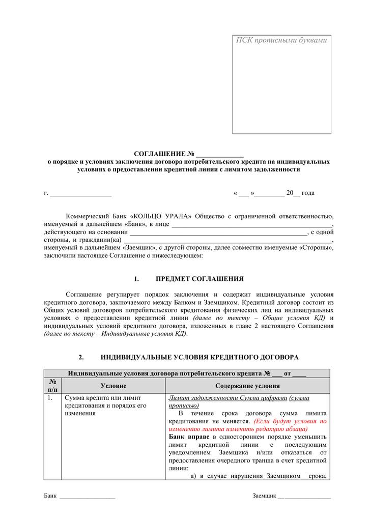 Порядок заключения договора потребительского кредита