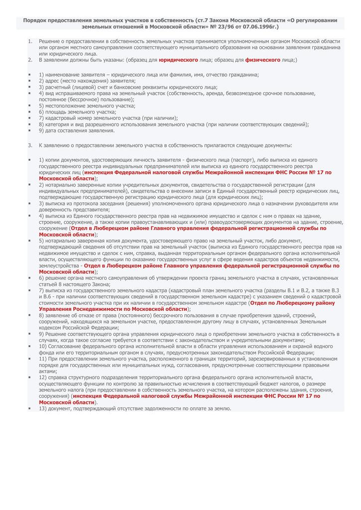 Письменная форма договора аренды квартиры