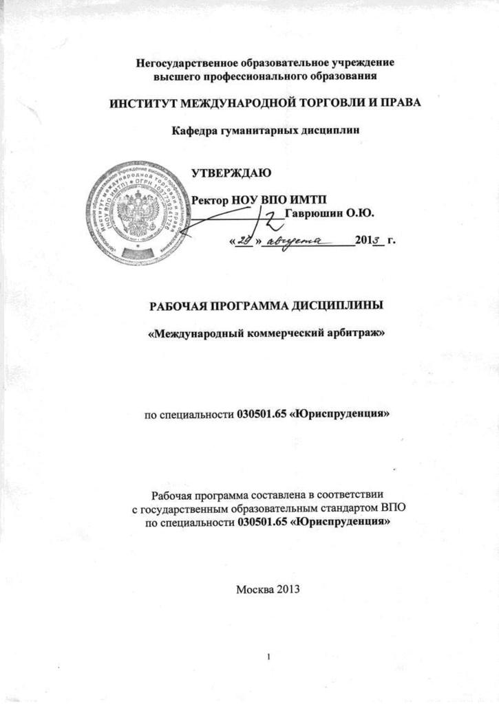 Реферат международный коммерческий арбитраж в россии 4576