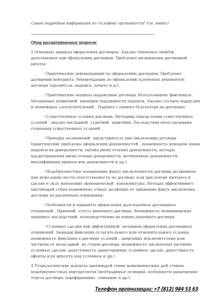 методика анализа договоров