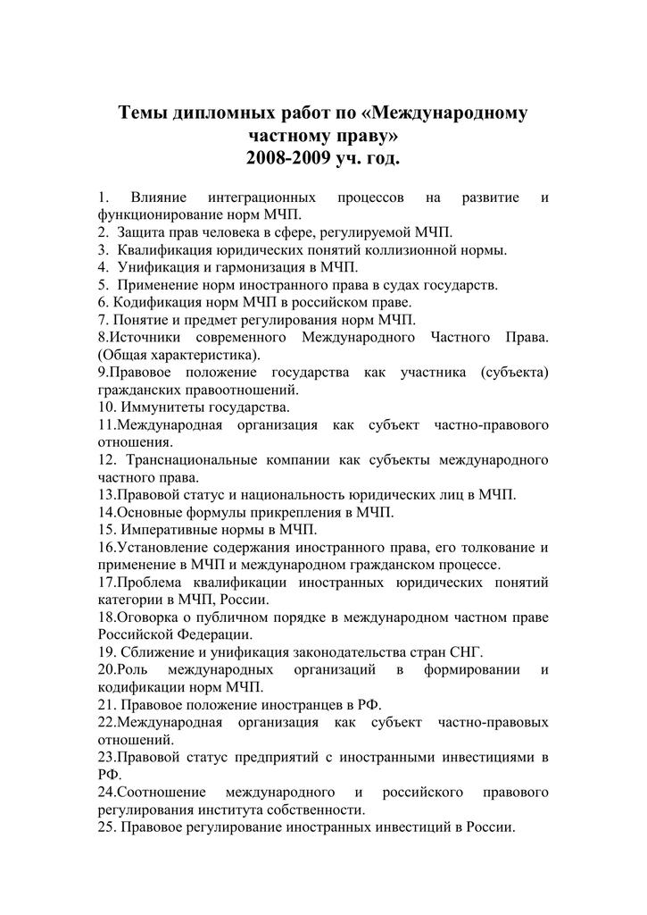 Международное частное право темы дипломных работ 8834