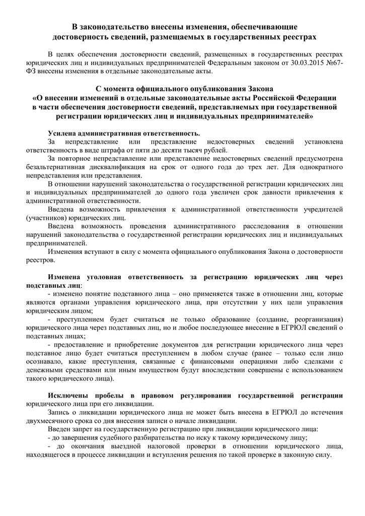 Регистрация юридического лица и ип срок регистрации скачать налоговая декларация 3 ндфл за 2019 год