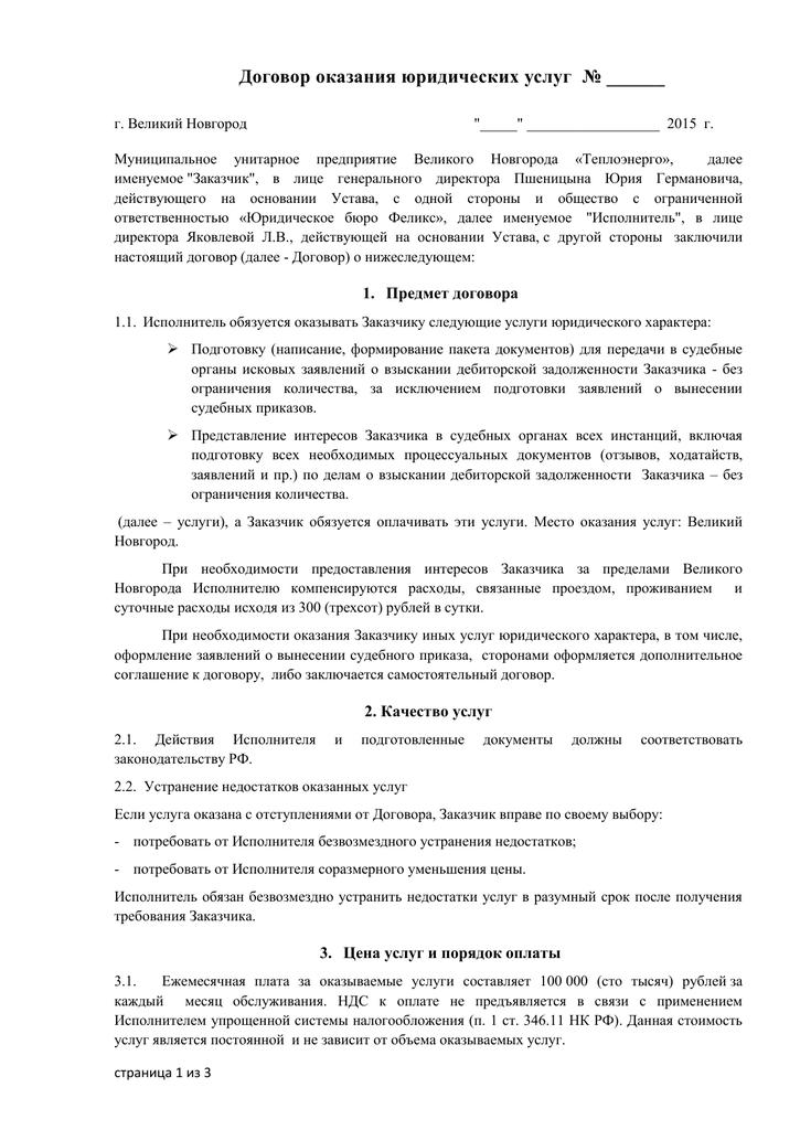 Договор на оказание услуг мужду юридическими лицами