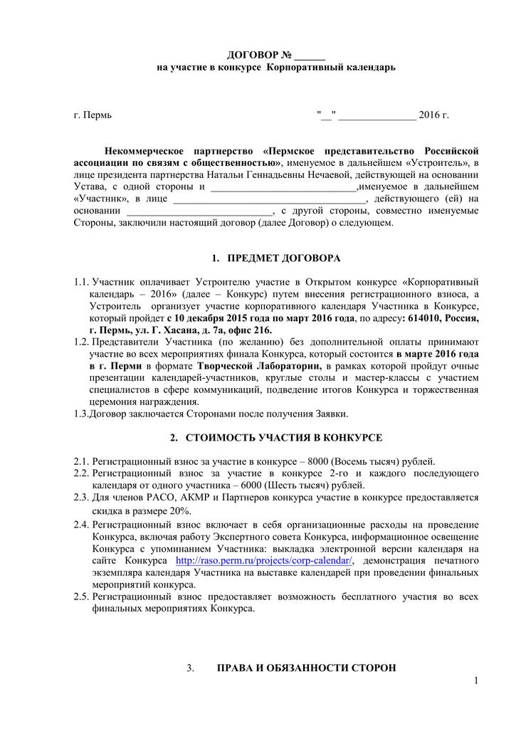 Договор на участие в конкурсе похудения