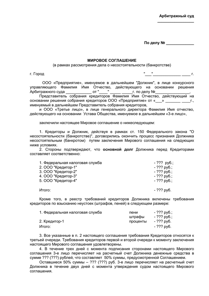 заключение мирового соглашения в рамках дела о банкротстве