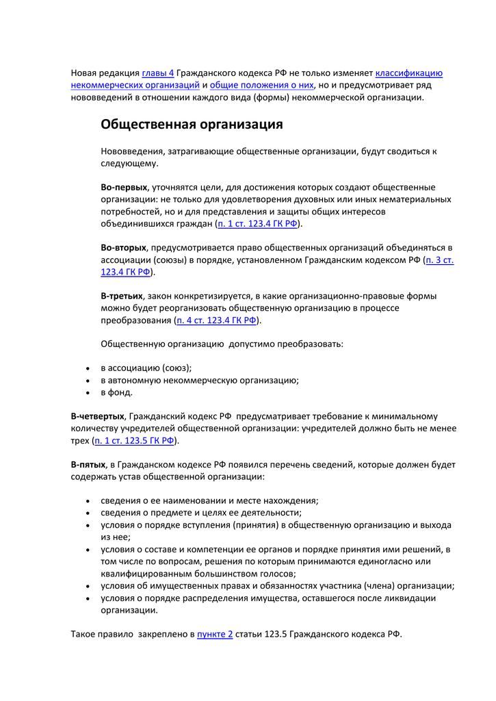 формы некоммерческих организаций гражданский кодекс