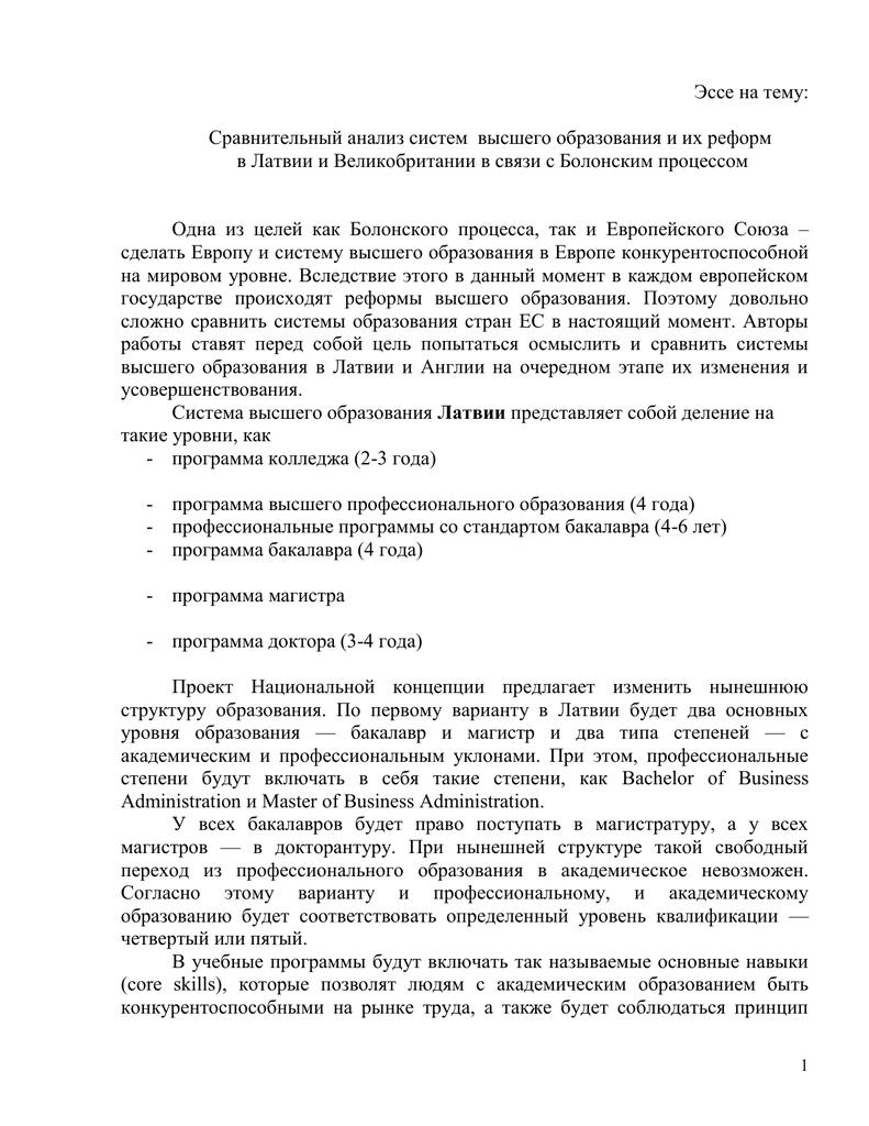 Эссе о реформе образования 5797