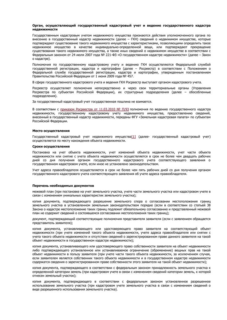 Государственный кадастровый учет недвижимого имущества статья