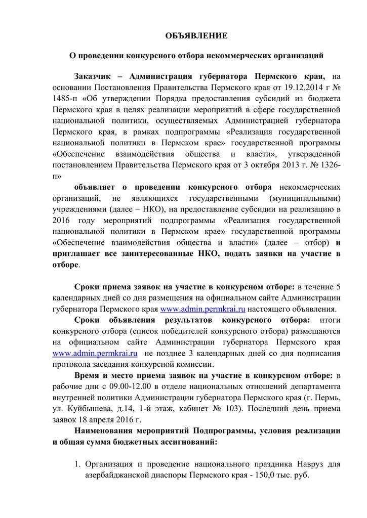 субсидии некоммерческим организациям пермь