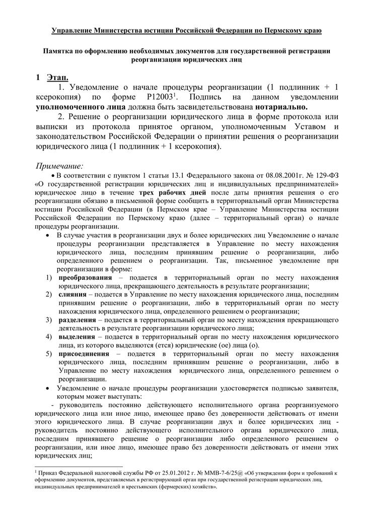 Государственная пошлина при реорганизации юридического лица