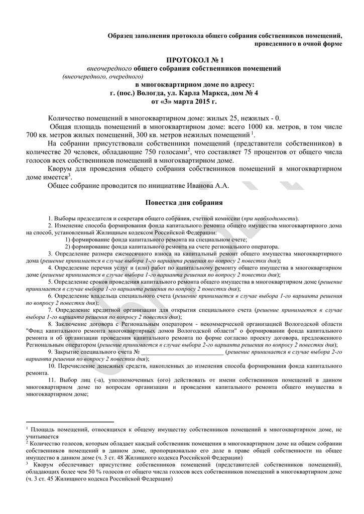 протокол общего собрания некоммерческой организации образец 2014
