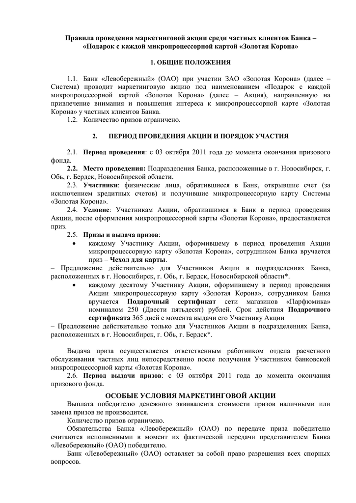 Ставки по кредитам ярославль