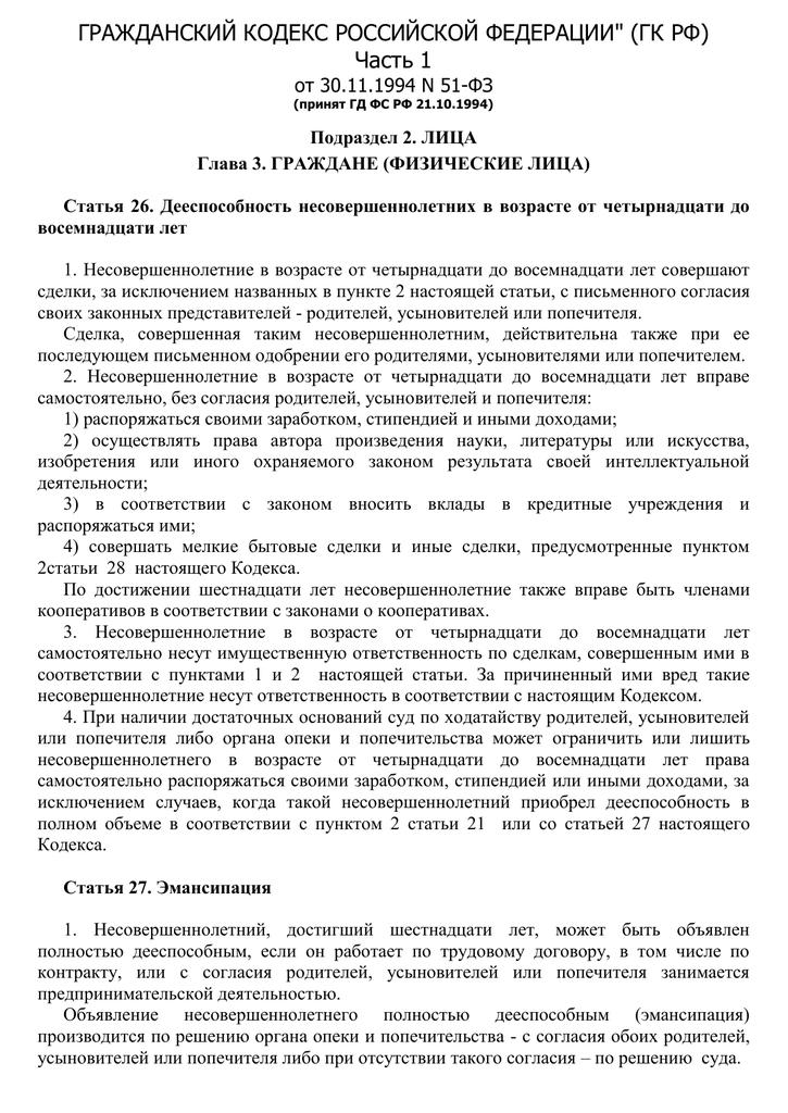 Расторжение договора внутреннего совместительства тк рф