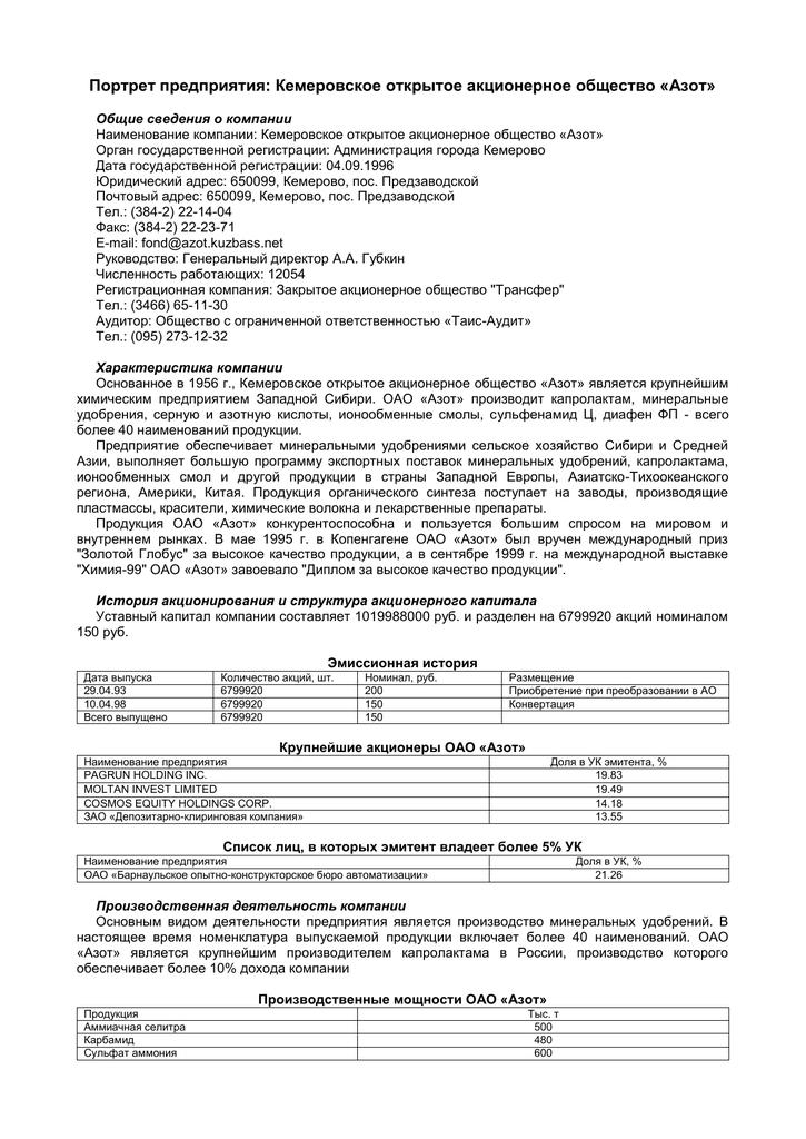 Регистрация ооо с юридическим адресом в кемерово ип регистрация челны