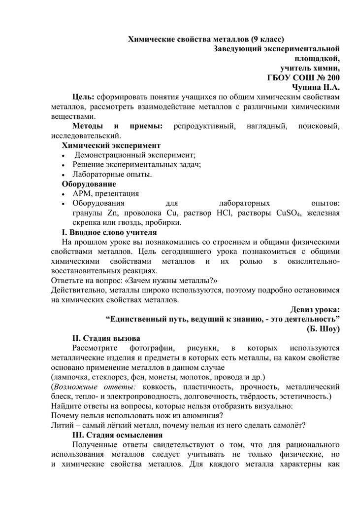 Решение задач на химические свойства металлов решение задач по 1с бухгалтерии 8