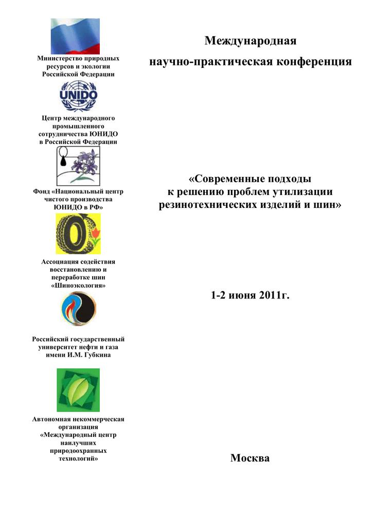 некоммерческая организация национальный экологический фонд