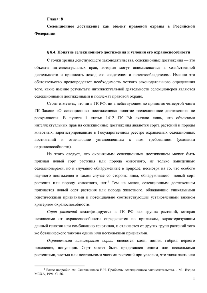 Контрольная работа права на селекционные достижения 803