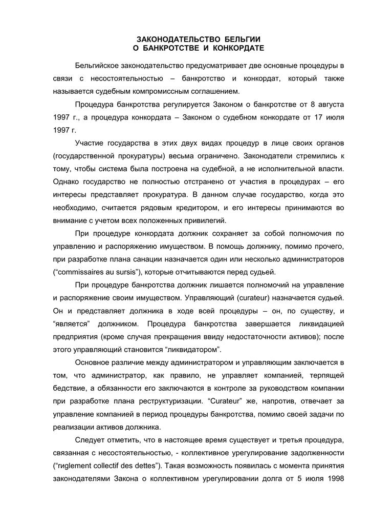 соглашение об урегулировании задолженности при банкротстве