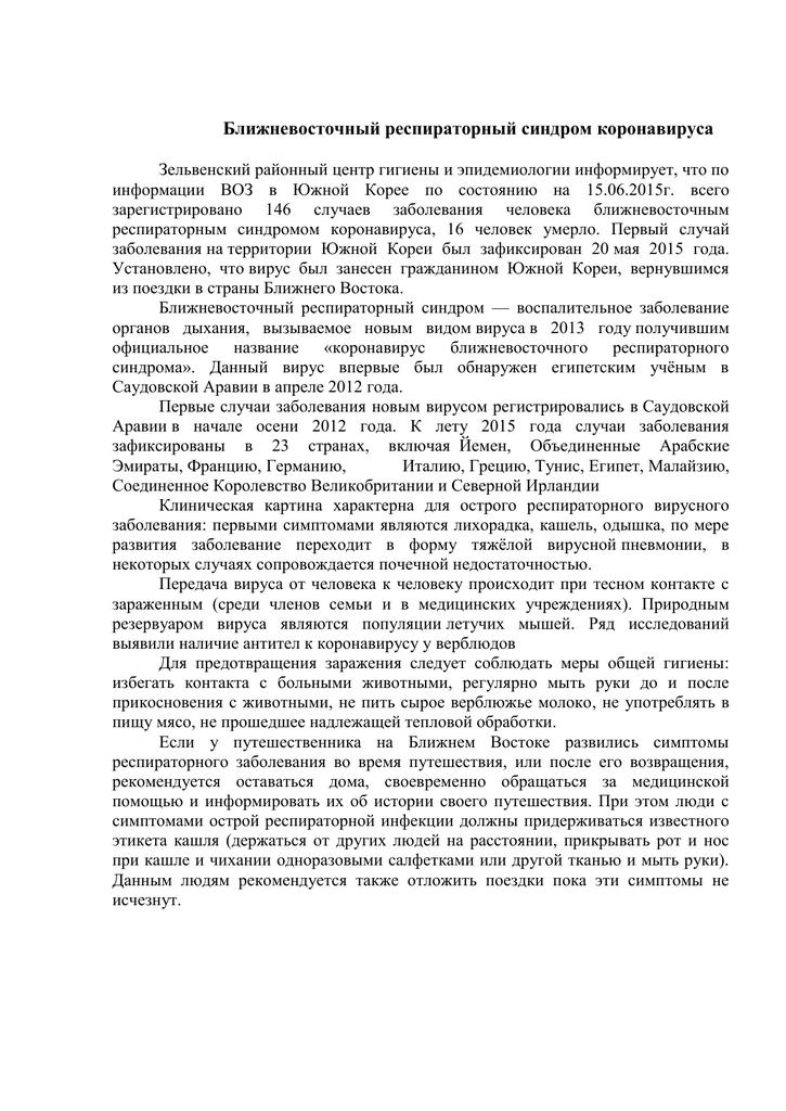 респираторный синдром коронавируса
