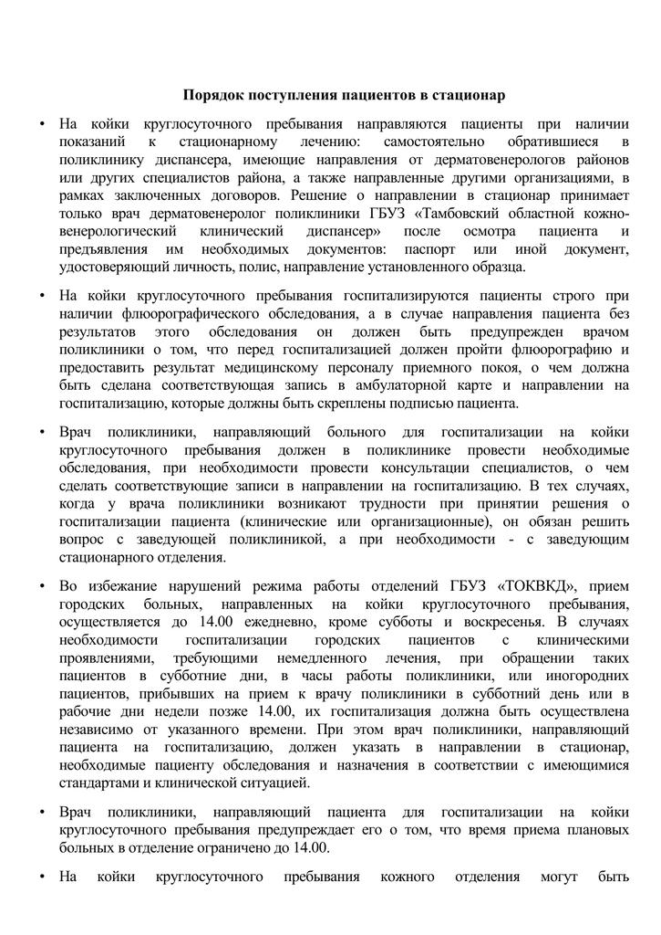 Нужна ли регистрация для приема на работу гражданина белоруссии в 2019 г