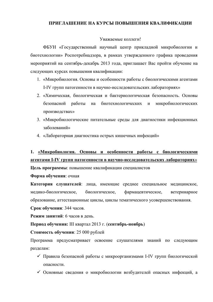 Часа квалификации курсов стоимость повышения 144 мукомольный кг час продам производительность комплекс 210