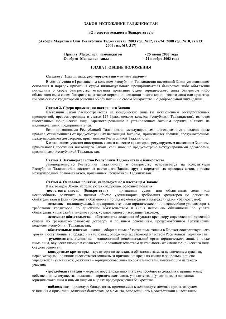 закон о банкротстве таджикистан