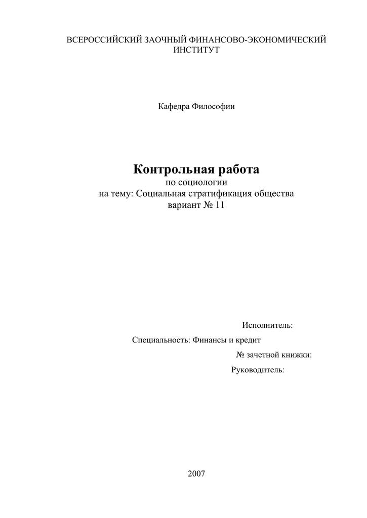 Контрольная работа на тему социальная философия 3840