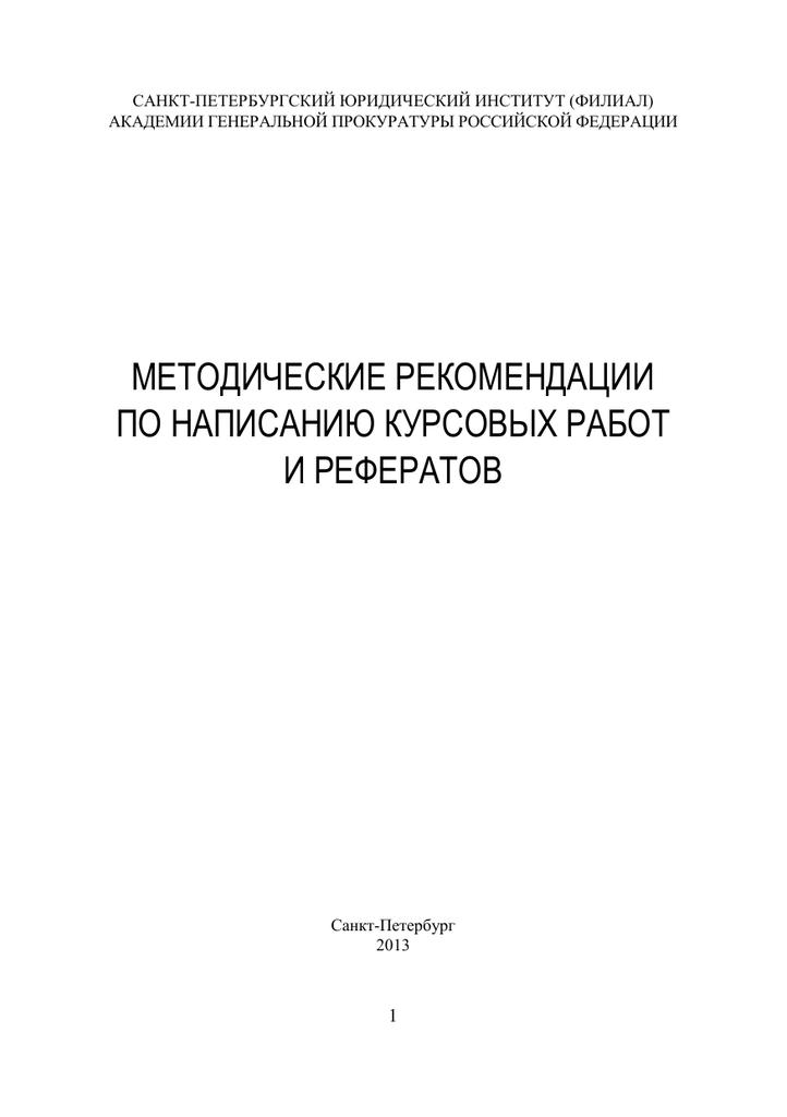 Международное сотрудничество прокуратуры рф реферат 7895