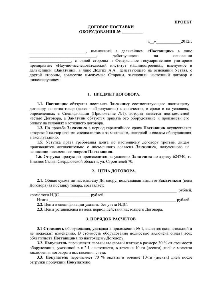 Договор поставки товара авансовый платеж