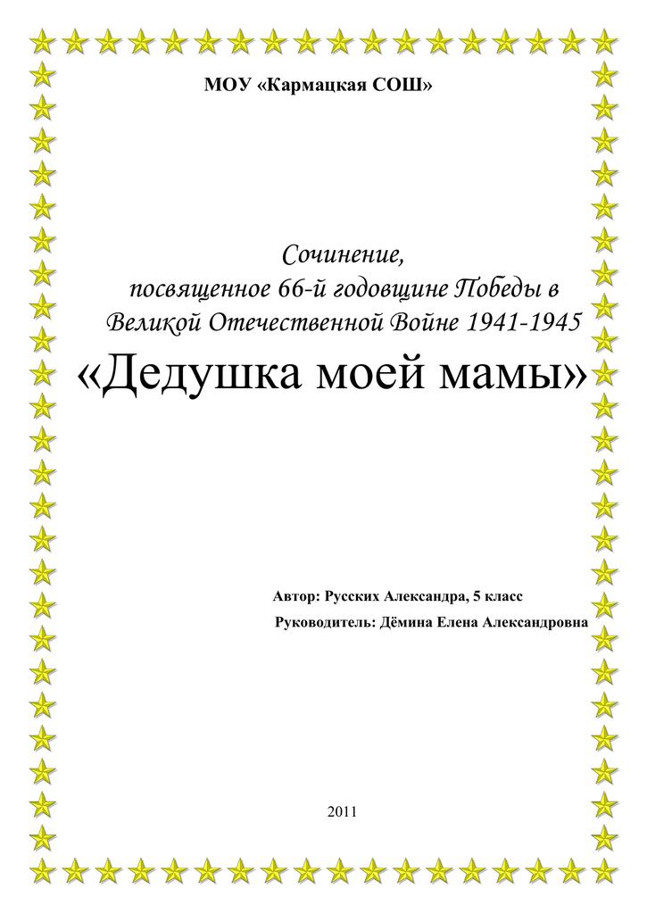 Вов 1941 1945 эссе 1900