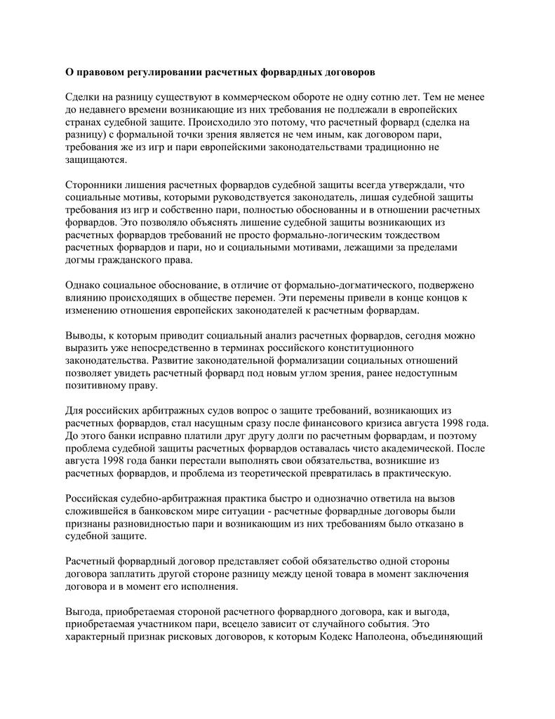 анализ договоров банка