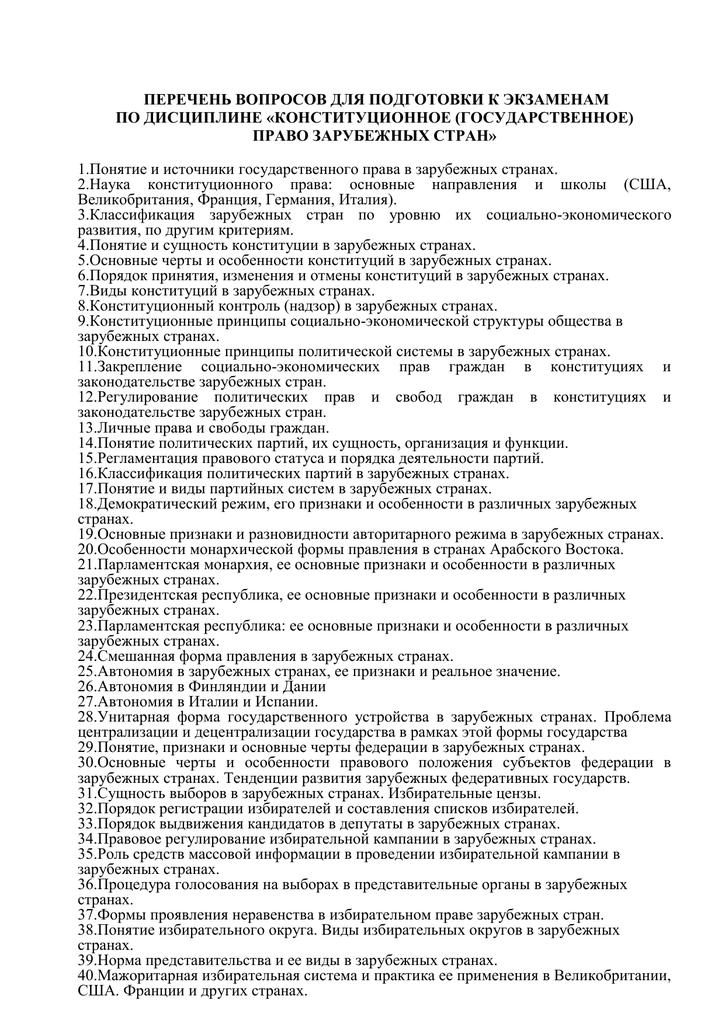 Темы контрольных работ по конституционному праву зарубежных стран 175