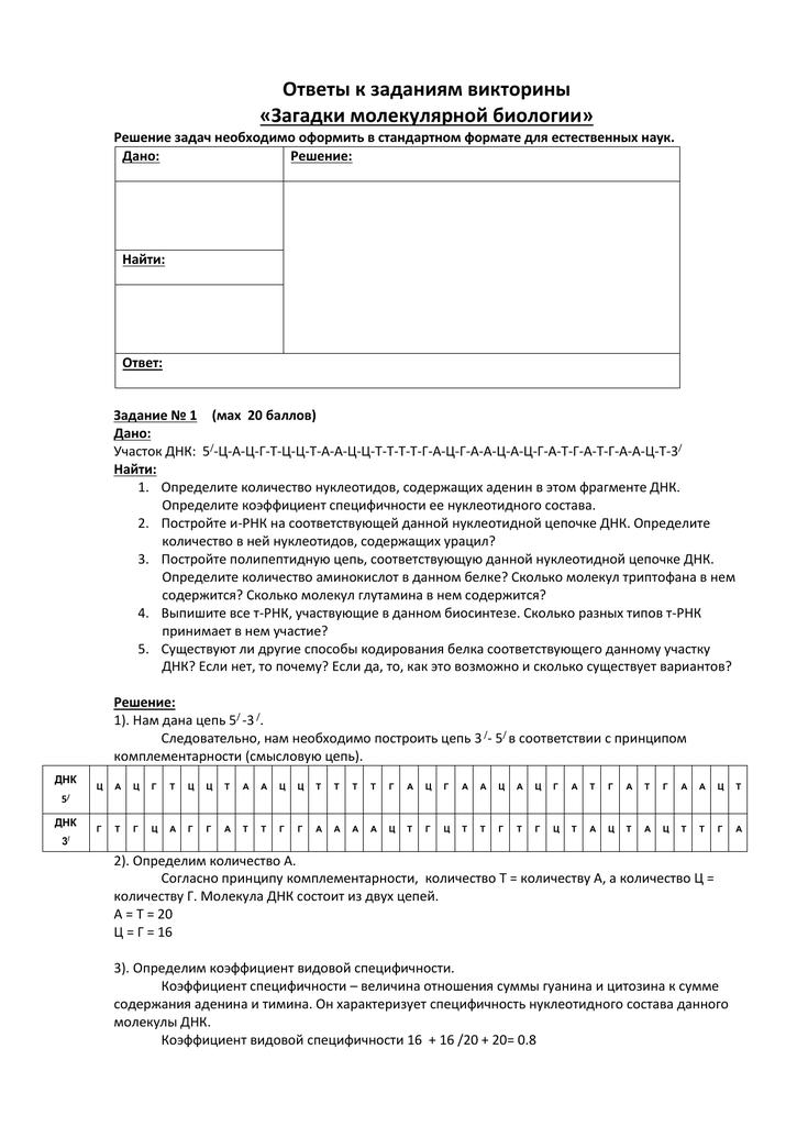 Решение задач по молекулярной биологии с ответами решите задачу рациональным способом ученик прочитал
