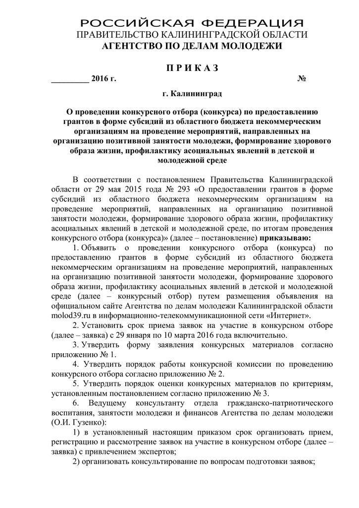 субсидия для некоммерческих организаций в калининградской области