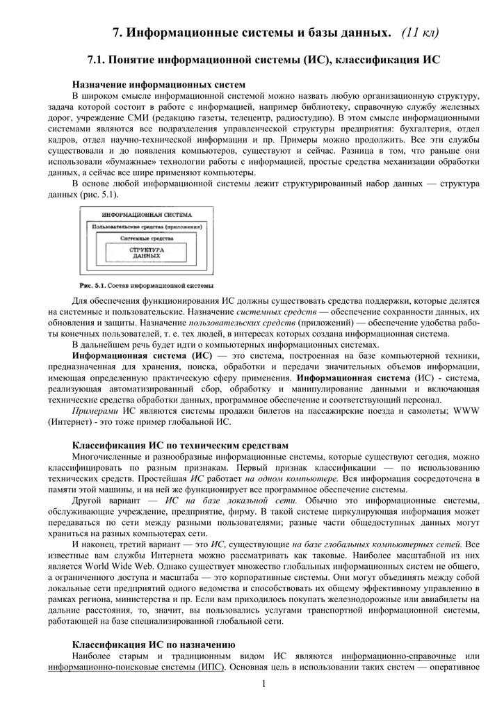 база данных работа предприятия 7 7