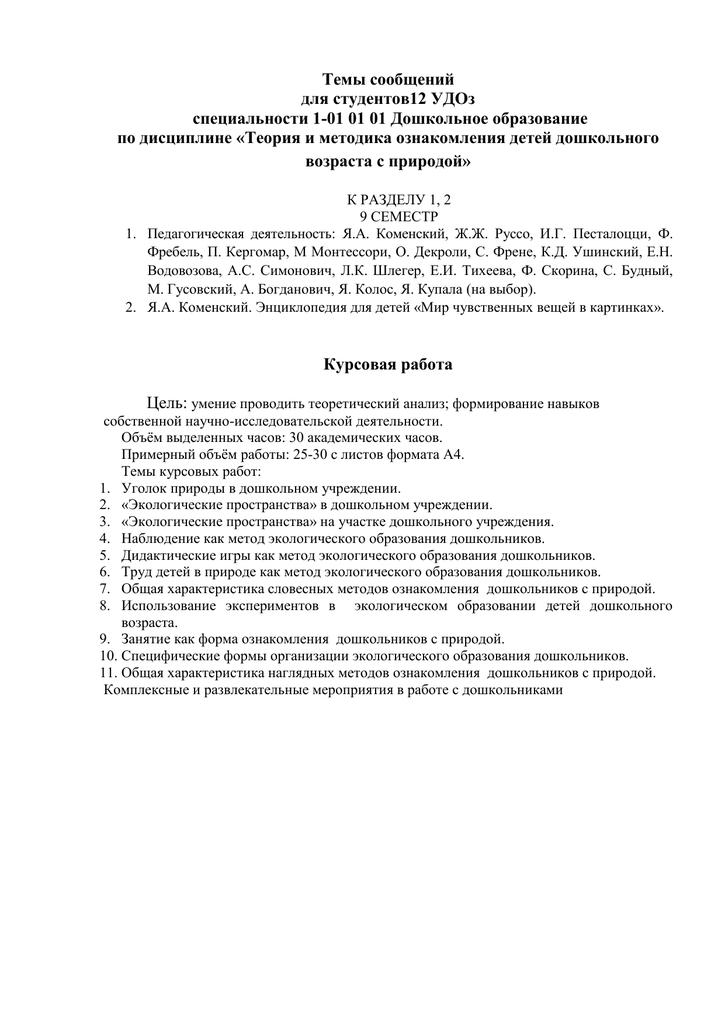 Темы курсовой работы по экологии для дошкольников 6564