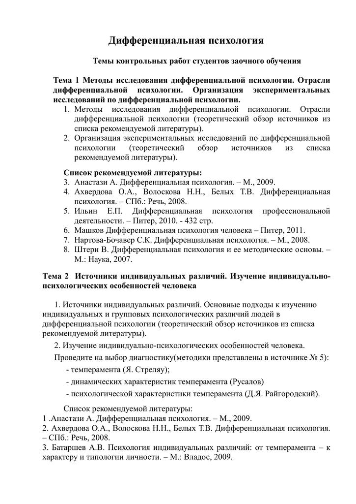 Контрольная работа по дифференциальной психологии 993
