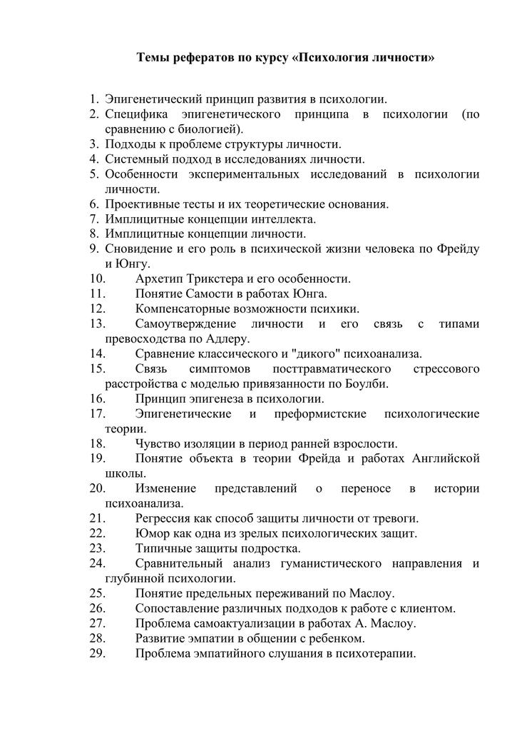 Темы рефератов по психологии человека 8995