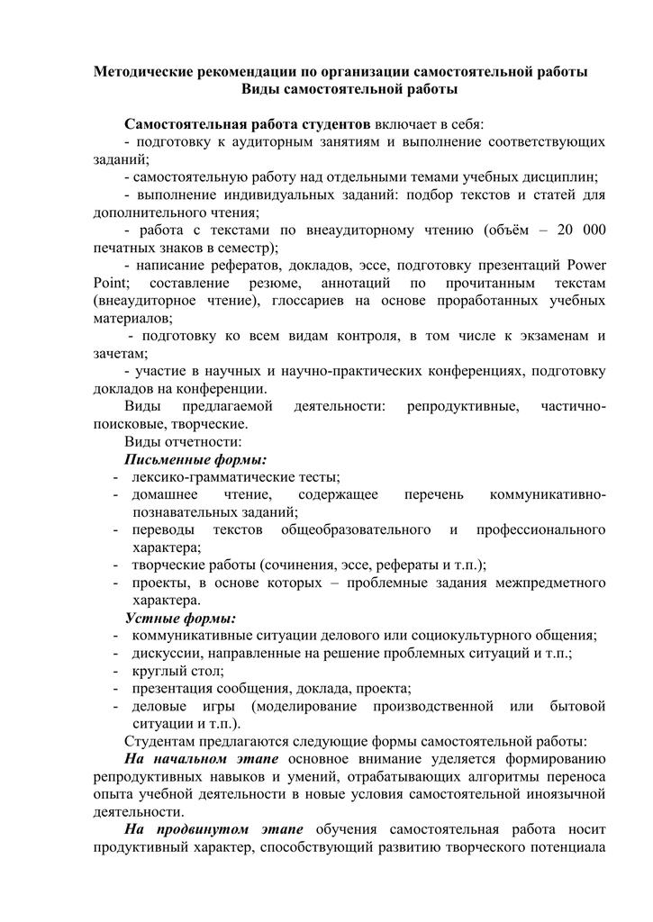 Методические рекомендации по составлению эссе 139